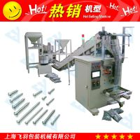 自动送料 自动计数 自动称重包装机 【螺丝厂商必备利器】