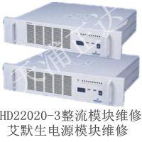 艾默生整流模块维修HD22020-3充电模块维修直流电源模块维修北京