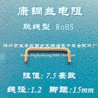 1.2*15mm环保康铜丝电阻,电流取样/采样电阻,电磁炉电子配件