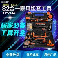 82件套 家用工具箱套装 五金工具套装 家用五金工具箱盒 ET-DZ82