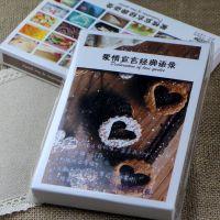 批发日韩文具 复古盒装明信片 爱情宣言经典语录 30张入