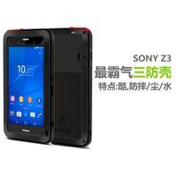 LOVEMEI 三防手机壳 索尼Z3金属边框 保护套 防摔防水防尘 户外风