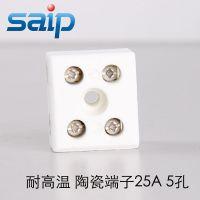 供应【赛普正品】耐高温连接端子 陶瓷接线端子 五孔25A接线座 端子台