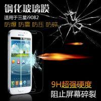 三星I9082钢化玻璃屏保膜 9082 手机钢化玻璃保护屏钢化膜