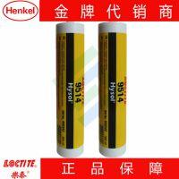 汉高乐泰环氧树脂胶9514耐高温高韧性胶水过滤器、礠键胶水300ml