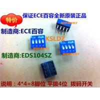 EDS104S EDS104SZ 4位平拨拨码开关 8脚 ECE台湾百容全新原装正品