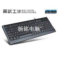 供应森松尼SK-309 有线键盘 防水游戏键盘 笔记本电脑键盘 usb键盘