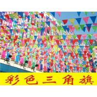 【厂价直销】开业庆典串旗 三角旗 警示旗 彩旗批发 60米/包