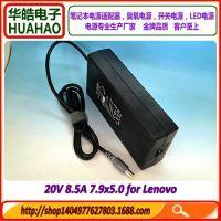 笔记本电源适配器 20V 8.5A 7.9x5.0 适配于联想笔记本充电器