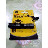 南康NK-205迷你手电筒方便实用小号强光手电LED手电筒5号干电池