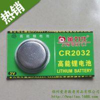 正品金力仕纽扣电池3v cr2032 自行车码表 主板 电子称锂电池