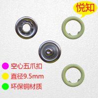 厂家批发7.5-21mm彩色五爪扣环保喷漆过检针童装纽扣爬爬衣暗扣