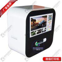 微信广告机 厂家 经销 真彩打印 热升华 迷你型 方款 21寸