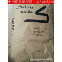 沙伯基础抗UV PBT挤出级片材板材用料sabic VALOX 311
