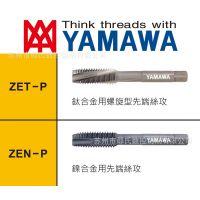 代理批发正宗日本YAMAWA极难削材料丝锥ZET-P ZEN-P