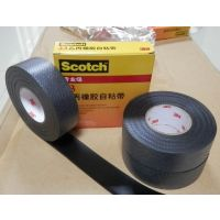 3MScotch 23#乙丙橡胶自粘带 专业级绝缘带 防水胶带 低电压绝缘