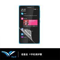 YnY厂家批发 诺基亚 X 手机保护膜af 高清磨砂抗指纹贴膜 新款