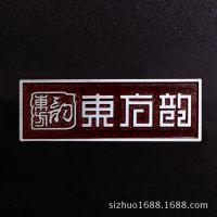 厂家制作金属标牌logo 铝不锈钢腐蚀铭牌 电铸五金标牌 免费设计