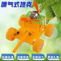 喷气式坦克 科技DIY益智拼装玩具模型玩具车 科技小制作男童礼