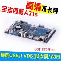 品牌直销A31S 安卓主板方案 电脑主板工业自动化控制主板