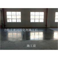 泊头市水泥地面密封固化剂|专业水磨石硬化地坪