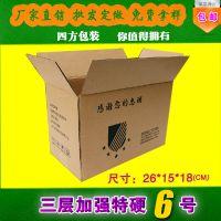 特硬6号三层加厚批发淘宝发货包装瓦楞纸箱快递纸盒北京包邮