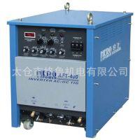 交直流氩弧焊机 铝焊机 AFT-400  高使用率、高效節能