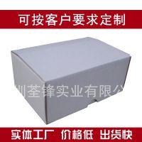 生产夏装、手机包装盒 白色纸盒定做 白色盒子可印图标LOGO