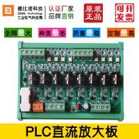 PLC直流放大板晶体管输出隔离板保护板无触点固态继电器