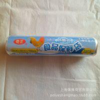 25*38CM优质保鲜袋 奇正食品保鲜袋 点断式 保鲜袋批发
