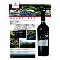 智利奇迹珍藏干红葡萄酒