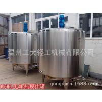 厂家直供生物发酵罐 304不锈钢发酵罐 发酵设备 大/小型发酵罐