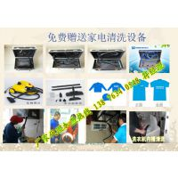 家电多功能清洗设备|专业空调清洗服务品牌|饮水机清洗服务|电器清洗加盟