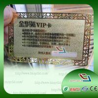 VIP金属卡与PVC卡的区别在哪里-印刷设计