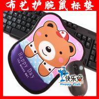 【快乐鱼】电脑鼠标垫护腕垫 布面橡胶防滑 电脑配件饰品批发