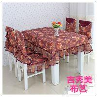 厂家直销高档餐椅垫椅套坐垫靠背桌布茶几布桌旗