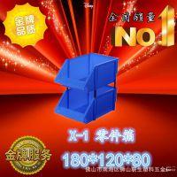 供应:塑料元件盒 塑胶物料盒全新原料一次注塑 180*120*80