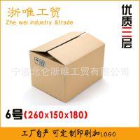 6号邮政纸箱优质3层 异形纸盒加工定做  淘宝包装盒印刷加工