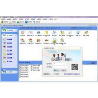 供应广州纸箱厂管理软件/免费纸箱软件