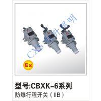 供应CBXK-6系列防爆行程开关 防爆接线箱 防爆配电箱 量大从优