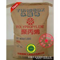 PP/台湾台塑/1080/注塑级/食品级,通用级/高刚性,耐高温