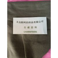 charm yarn、140G/M 、竹纤维面料、优质竹炭面料