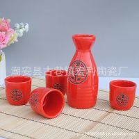 陶瓷酒具套装 日式酒具 清酒具 外国风情 一壶四杯 结婚礼品喜字