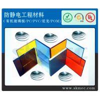 AC:防静电有机玻璃板/防静电亚克力板/茶色/黑色/蓝色/黑色透明/橘红/等多颜色