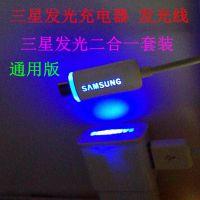 三星二合一发光套装 三星发光数据线 发光二合一充电器 发光线