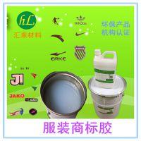 高强力型东莞HL8820硅橡胶服装商标硅胶