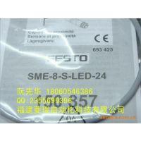 供应厂家直销 FESTO 费斯托 SME-8-S-LED-24 舌簧式行程开关特价
