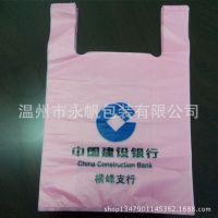 【新品上市】专业供应定做环保手提塑料袋 彩印各种银行背心袋