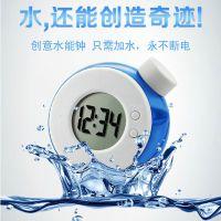 水钟水能钟 水魔法时钟闹钟 创意电子产品公司礼品