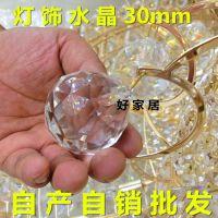 水晶灯饰球30mm 灯饰水晶球40mm diy水晶挂件珠帘配件 厂家直批发